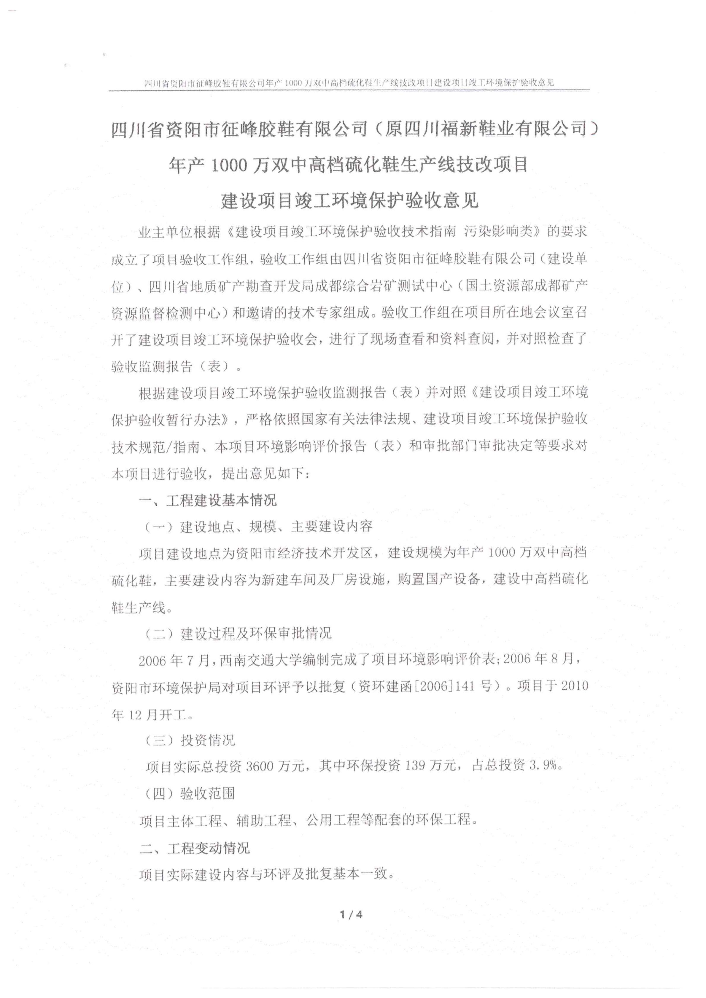 福新鞋业生产线技改建设项目竣工环境保护验收意见-1_00.jpg